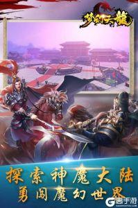 梦幻天龙游戏截图-0