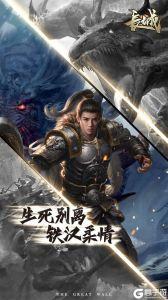 长城荣耀版游戏截图-3