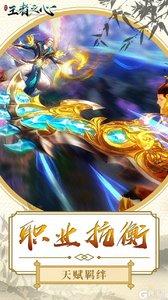 王者之心游戏截图-2