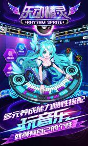 乐动精灵 v1.1.72