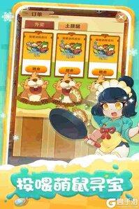 魔幻厨房游戏截图-0
