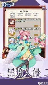 修罗道Online游戏截图-3