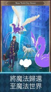 哈利波特:巫师联盟游戏截图-3