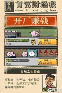 首富特烦恼安卓版游戏截图-2