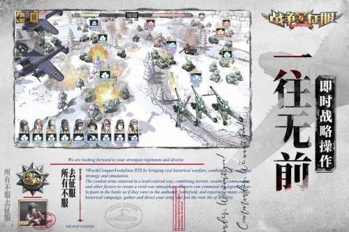 战争与征服游戏截图-3