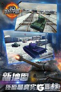 3D坦克争霸v1.6.7游戏截图-1