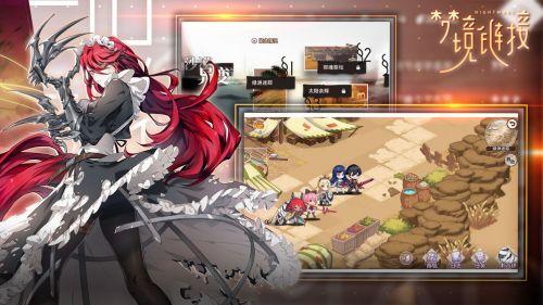 梦境链接游戏截图-2