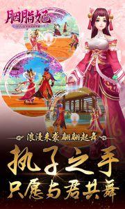 胭脂妃九游版游戏截图-4