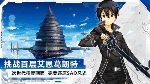 刀剑神域黑衣剑士王牌下载安装游戏截图-1