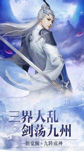 逍遥春秋(梦幻仙途)游戏截图-0