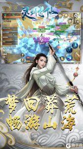靈劍飛仙游戲截圖-4