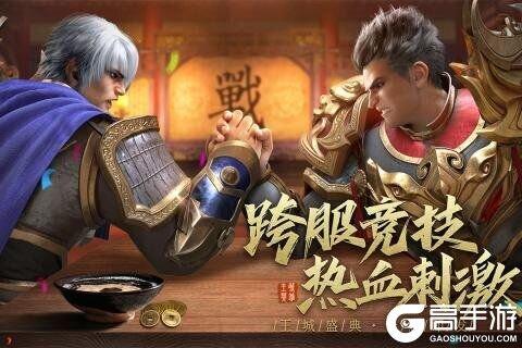 王城英雄手机版游戏截图-2