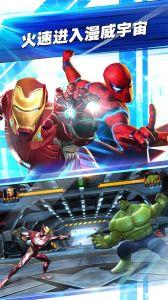漫威:超级争霸战游戏截图-4