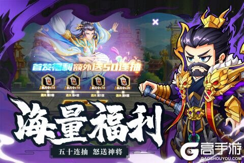 萌战三国志游戏截图-2