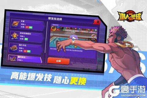 潮人篮球2下载安装游戏截图-1