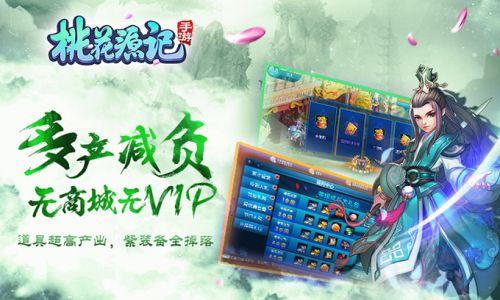 桃花源记最新版游戏截图-3