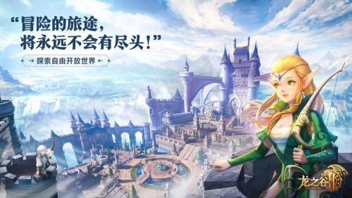 龍之谷2游戲截圖-2