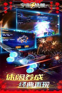 宇宙战舰游戏截图-4