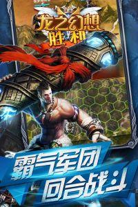 龙之幻想游戏截图-1