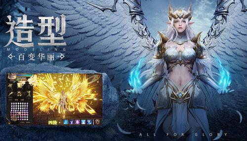 荣耀大天使v1.10.10游戏截图-2