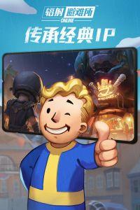 輻射:避難所Online游戲截圖-1