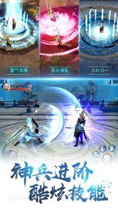 剑荡八荒百度版游戏截图-3