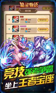 精灵物语最新版游戏截图-2