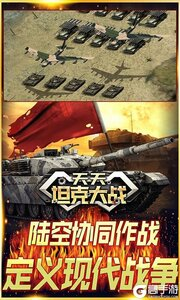 天天坦克大战v1.1游戏截图-4