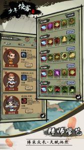 少年侠客电脑版游戏截图-2