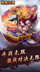 热血江湖传游戏截图-3