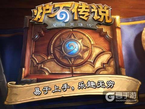 炉石传说游戏截图-0