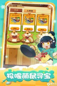 魔幻厨房游戏截图-3