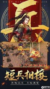 铁血三国(群雄争霸)官方版游戏截图-4
