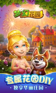 梦幻花园官方版游戏截图-0