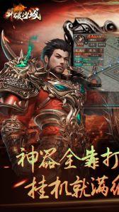 斗破沙城九游版游戏截图-3