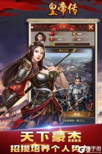 皇帝传游戏截图-1