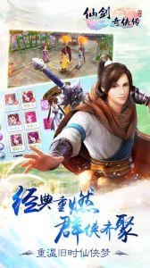 仙剑奇侠传3D回合游戏截图-2