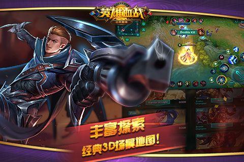 英雄血战游戏截图-1