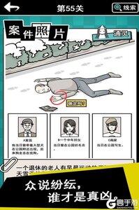 通灵侦探游戏截图-4