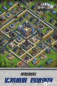 战争与文明游戏截图-3