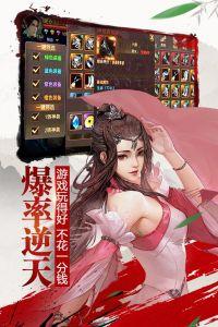 绝世武林游戏截图-2