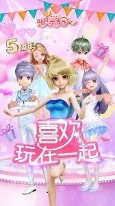 恋舞OL游戏截图-4
