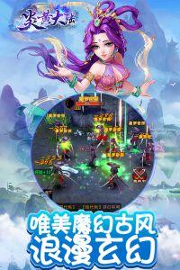 炎黃大陸最新版游戲截圖-0