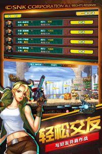 合金弹头:集结电脑版游戏截图-4