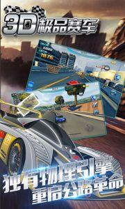 3D极品赛车电脑版游戏截图-2