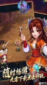 灵剑奇缘(新)安卓版游戏截图-0