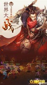 众神召唤(魔幻回合)游戏截图-1