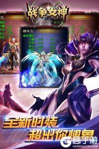 战争女神游戏截图-3