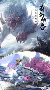 剑侠奇缘(缘定三生)电脑版游戏截图-3