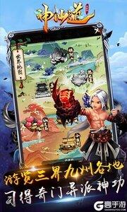 神仙道游戏截图-2